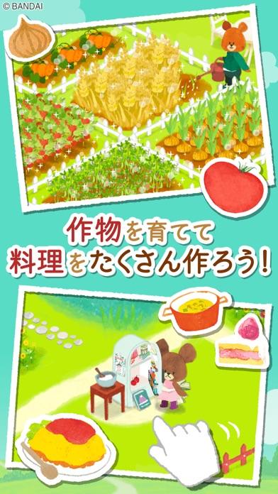 くまのがっこうの箱庭ゲームスクリーンショット3