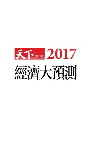 2017 經濟大預測 Screenshot
