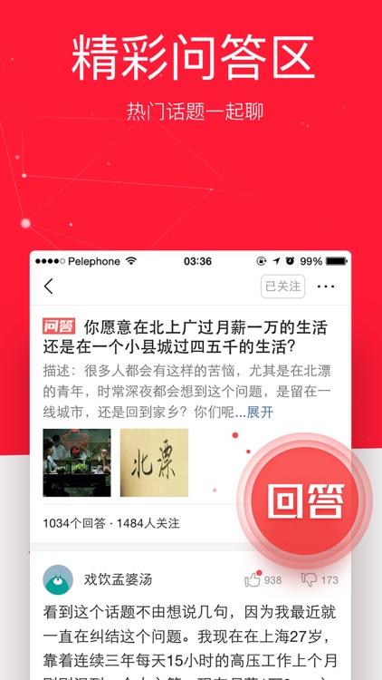 今日头条(专业版) - 推荐热点新闻资讯、娱乐视频 screenshot-4
