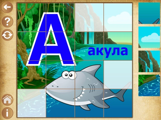 Учим буквы и алфавит - Пазлы для малышей и детей для iPad