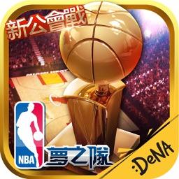 NBA夢之隊:衝擊總冠軍-NBA官方手遊