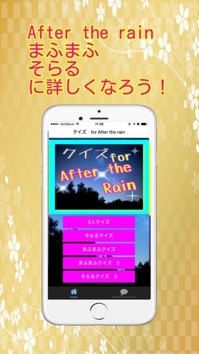 クイズfor After the rain〜そらるとまふまふ screenshot one