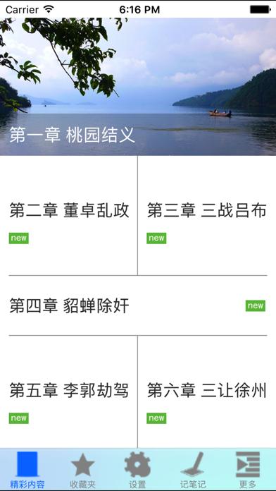 山海经白话文版 screenshot one