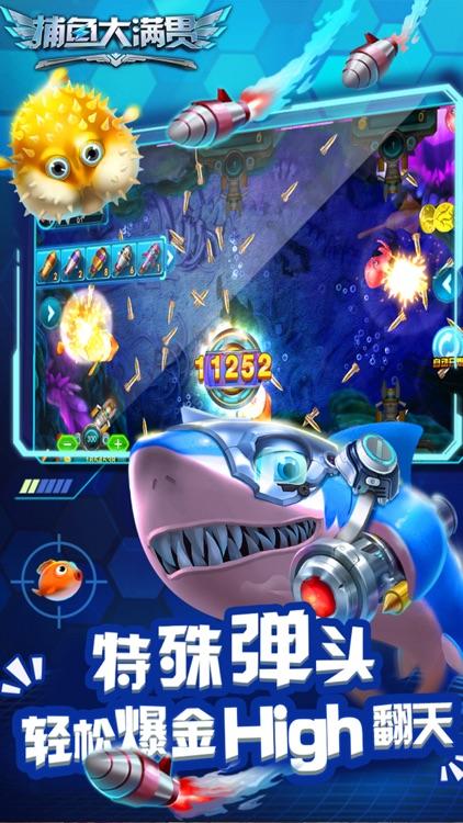 捕鱼大满贯联机版--全新六人同屏,万炮激爽竞技! screenshot-3