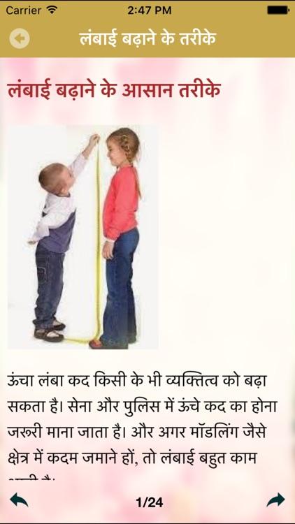 Height & Weight Gain Tips in Hindi : Lambai Badaye screenshot-3