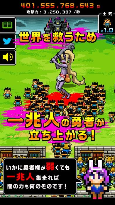 【放置】モンスターだって一兆人で殴り続けると死ぬ【勇者】スクリーンショット2
