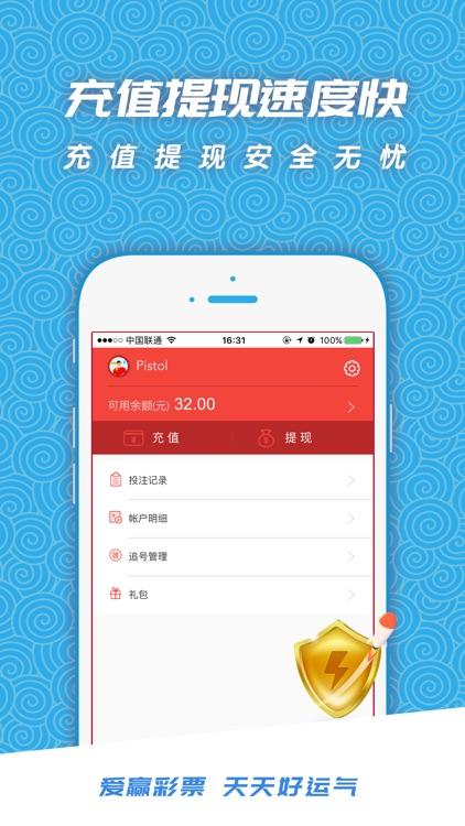 爱赢彩票 screenshot-1
