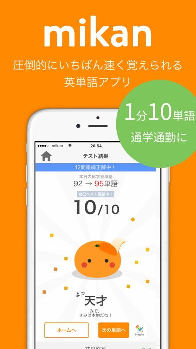 mikan でる順パス単準1級 screenshot1