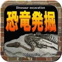 恐竜発掘「三畳紀」「ジュラ紀」「白亜紀」
