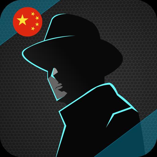 Chinese Spy : Learn Mandarin (Desktop)