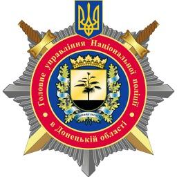 Поліція Донеччини