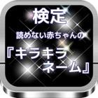 検定!読めない赤ちゃんの『キラキラネーム』 icon