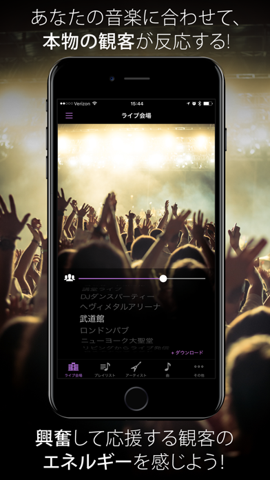 LiveTunes - ライブコンサート・シミュレータ ScreenShot1