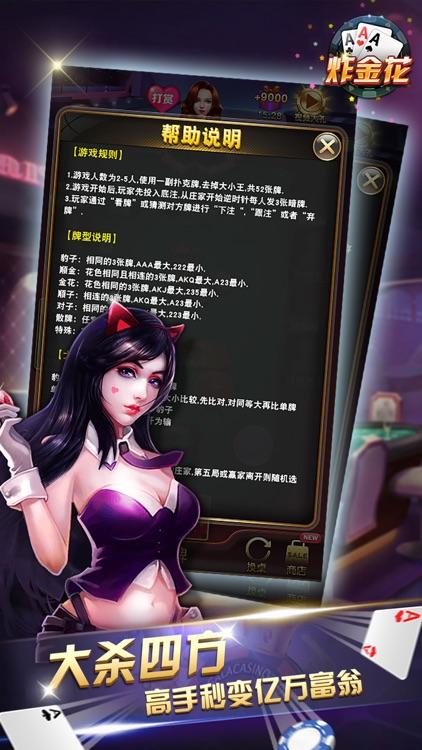快乐欢乐拼三张 炸金花 screenshot-3