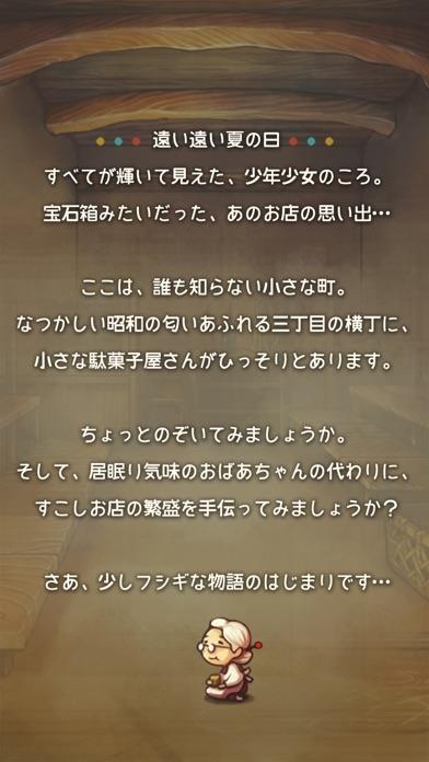 心にしみる育成ゲーム「昭和駄菓子屋物語」スクリーンショット4