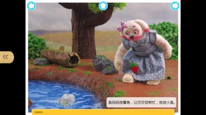 宝宝好榜样-最益智的动画启蒙养成故事系列 screenshot four