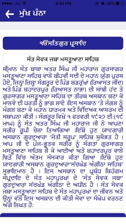 Sant Sewak Jatha
