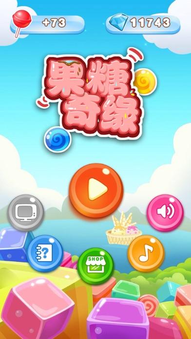 开心糖果消消乐:免费单机消除游戏のおすすめ画像1