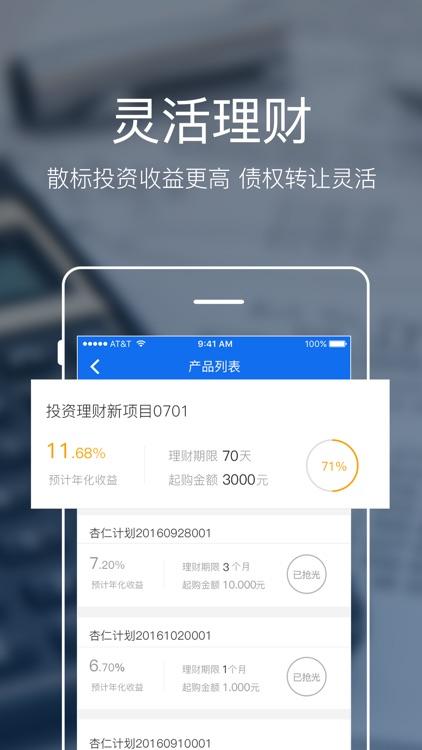 信人在线-安全高收益投资理财平台 screenshot-3