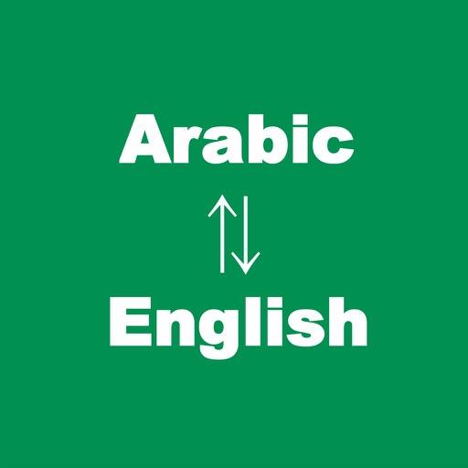الترجمة من الانجليزي الى العربية