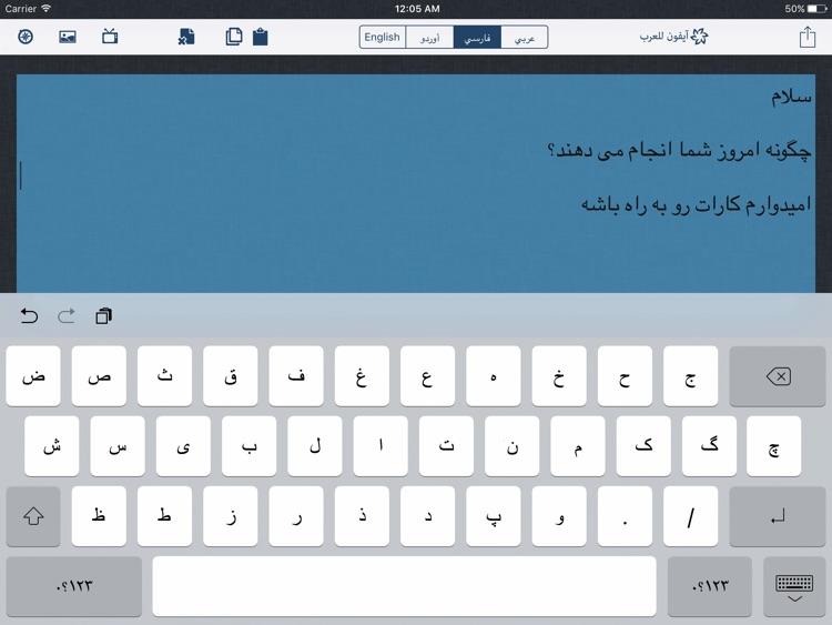 Arabic Keyboard for iPad الكيبورد العربي screenshot-4