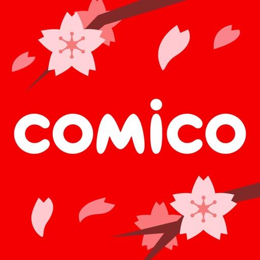 comico/人気オリジナル漫画が毎日更新!/コミコ