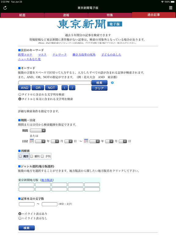 https://is5-ssl.mzstatic.com/image/thumb/PurpleSource113/v4/00/31/0e/00310eae-5d26-8b3b-6a02-2ad5aa2fd685/92d4e5de-2230-4602-b9ef-509c7f7e540d_Simulator_Screen_Shot_-_iPad_Pro__U002812.9-inch_U0029__U00282nd_generation_U0029_-_2020-06-23_at_14.22.39.png/576x768bb.png