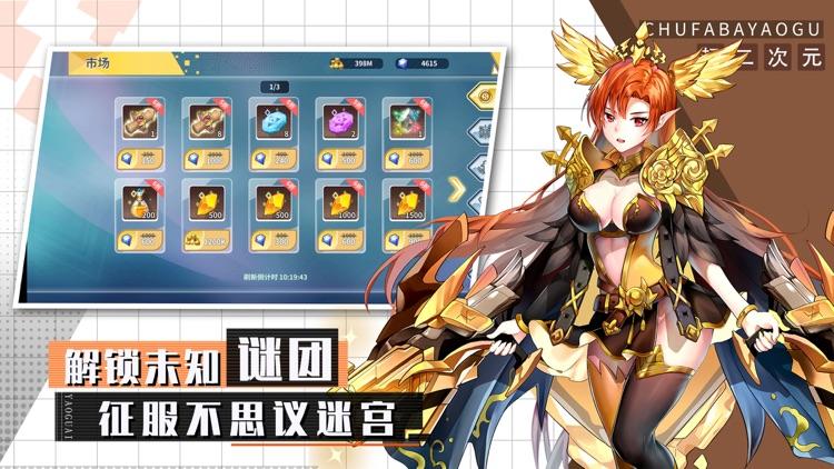 出发吧妖怪:进击版—娘化大乱斗 screenshot-8