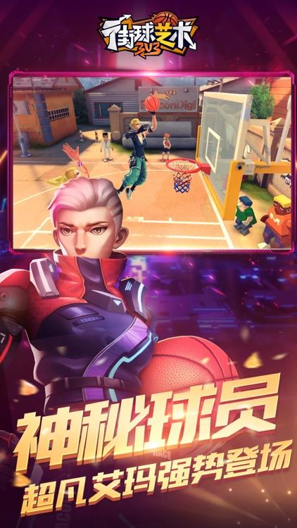 街球艺术:3v3—麦迪代言手游 screenshot-3