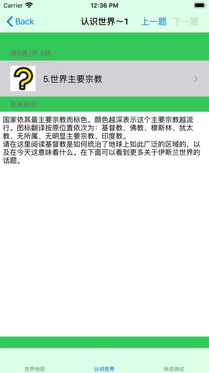 世界各国地图-高清放大版本 screenshot-3