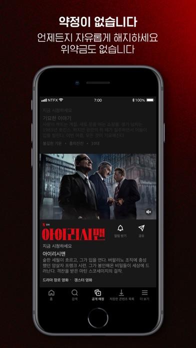 다운로드 Netflix PC 용