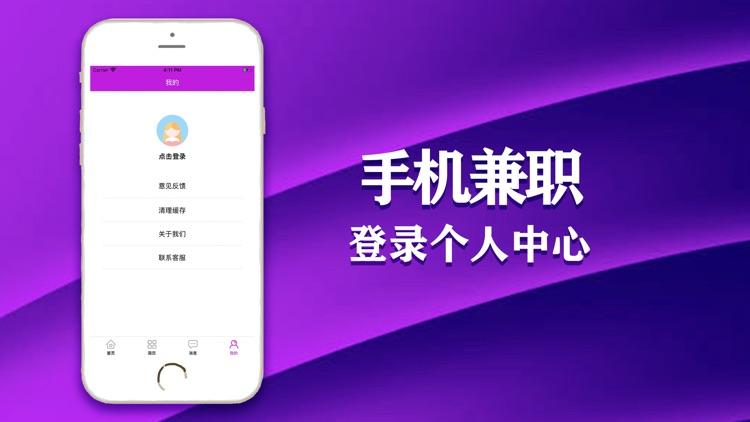 手机兼职-靠谱找优质兼职平台 screenshot-3
