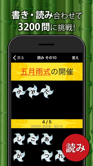 中学生漢字(手書き&読み方) ScreenShot1