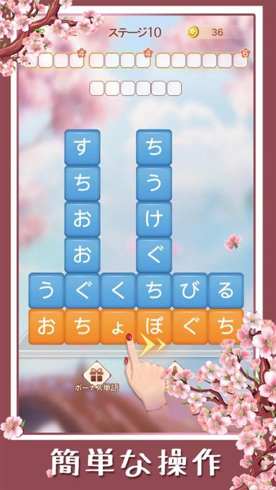 単語消し—面白い単語パズルゲームのおすすめ画像1