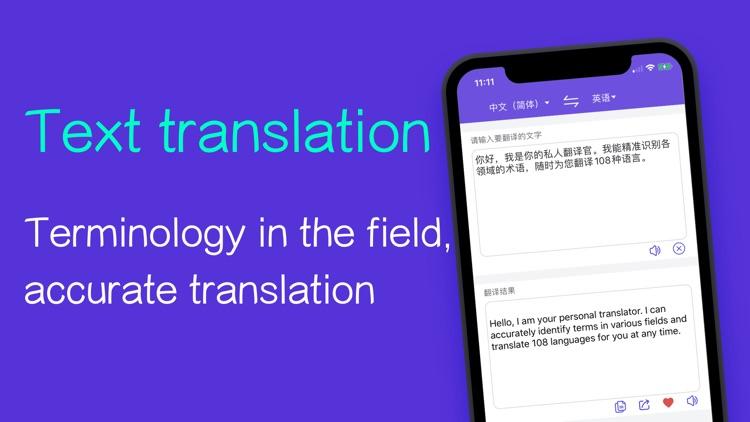 我的翻译官 screenshot-4