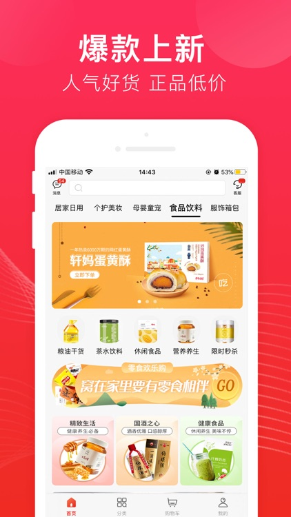 锦鲤团 screenshot-3