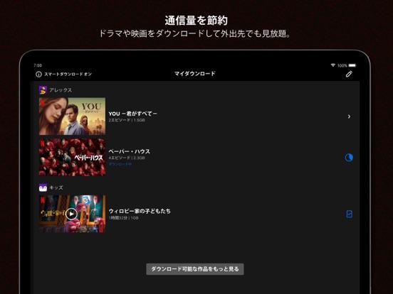 Netflixのおすすめ画像3