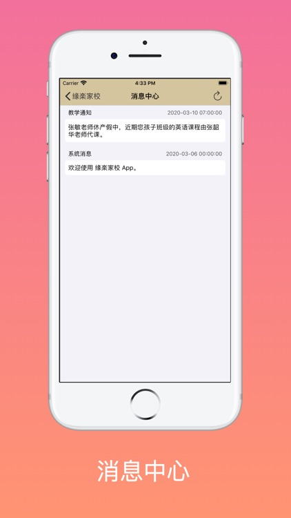 缘楽家校 screenshot-1