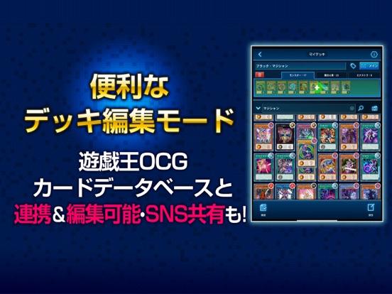 遊戯王ニューロン【遊戯王OCG公式アプリ】のおすすめ画像4