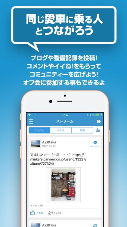 みんカラ screenshot-3