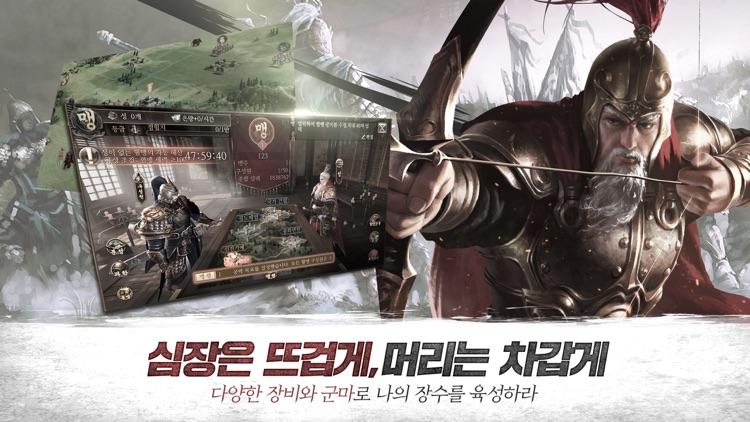 창천삼국: 전쟁의 서막 screenshot-3