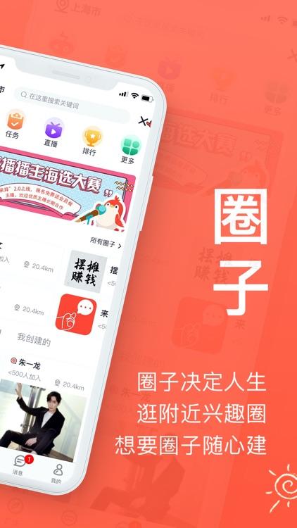 来拜-同城兴趣圈子社交app