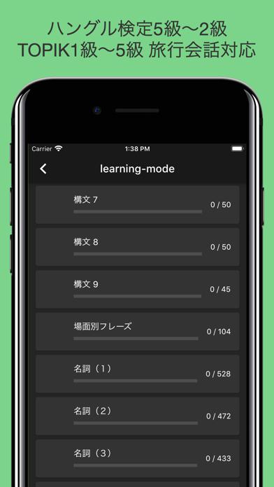 韓国語の基礎 - ハン検・TOPIK対応のおすすめ画像2