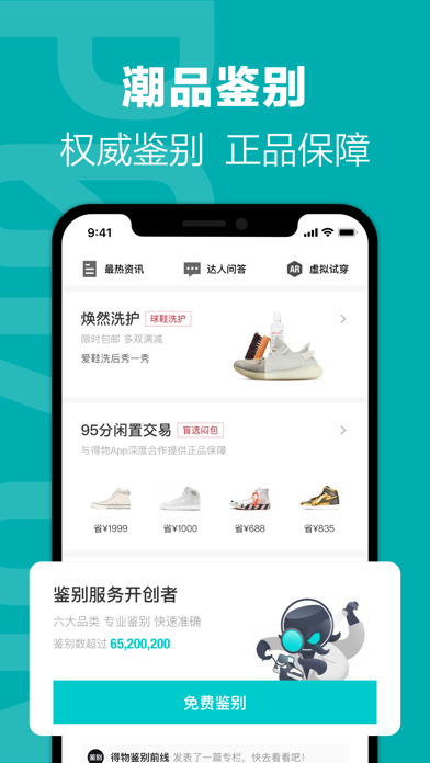 Screenshot #2 pour 得物(毒)-运动x潮流x好物
