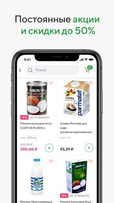 СберМаркет: Доставка продуктов для ПК