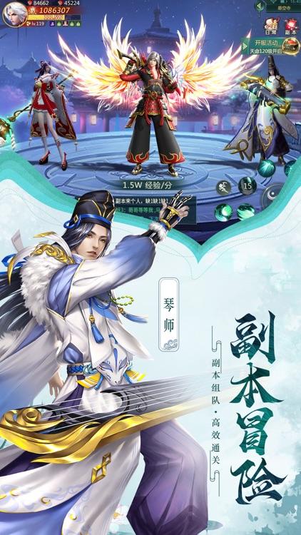 刀剑情缘: 盛唐神都 screenshot-3