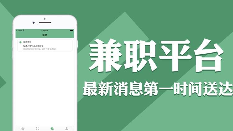 兼职平台-靠谱的找优质兼职app screenshot-4