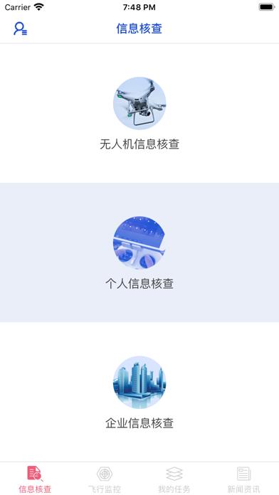 """西安市""""低慢小""""航空器信息管控平台屏幕截图2"""