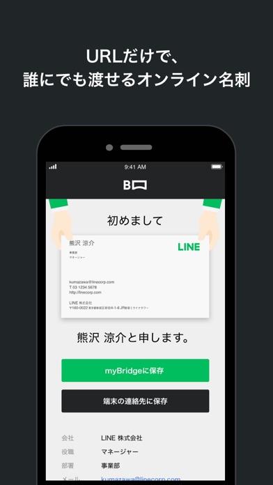 myBridge - 名刺管理アプリ by LINEのおすすめ画像2