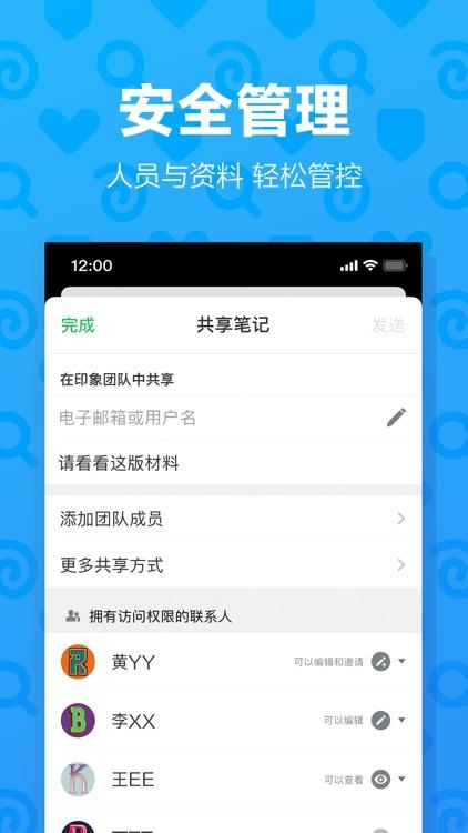 印象团队-智能云端办公软件 screenshot-4